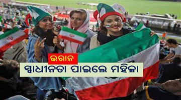 Khabar Odisha:International-Iran-finally-opens-stadiums-to-women-from-today-see-football-match