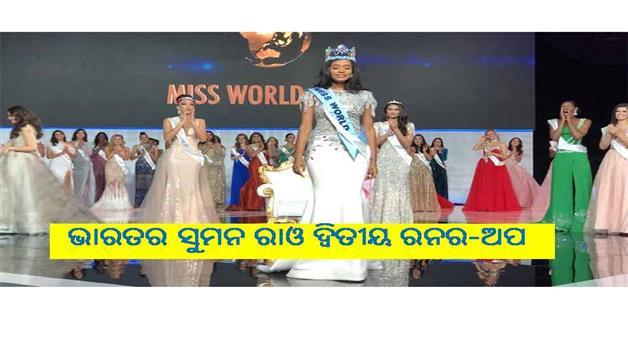 Khabar Odisha:International-Jamaicas-Toni-Ann-Singh-crowned-Miss-World-2019-Indias-Suman-Rao-2nd-runner-up