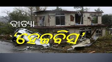 Khabar Odisha:International-Most-powerful-typhoon-in-Japan-in-60-years-Hagibis-one-dead