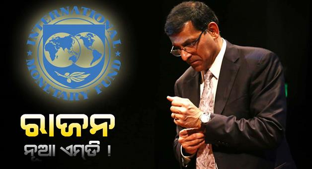 Khabar Odisha:International-National-Odisha-raghuram-rajan-ex-rbi-governor-can-be-new-imf-chief