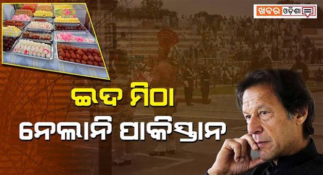 Khabar Odisha:International-National-Odisha-pakistan-refused-to-accept-sweets-for-eid-from-bsf-on-border-bakrid-2019