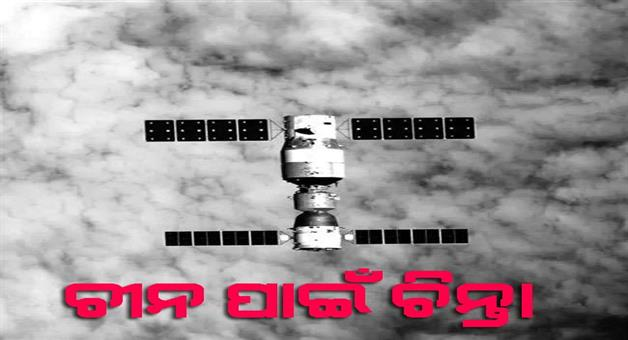 Khabar Odisha:International-Odisha-china-space-laboratory-will-re-enter-earths-atmosphere-fear-of-damage-to-earth