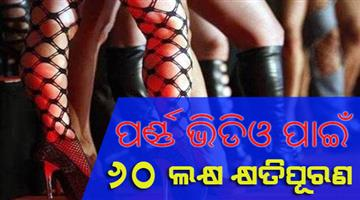 Khabar Odisha:International-Odisha-man-sues-his-parents-for-destroying-his-massive-adult-movie-stash