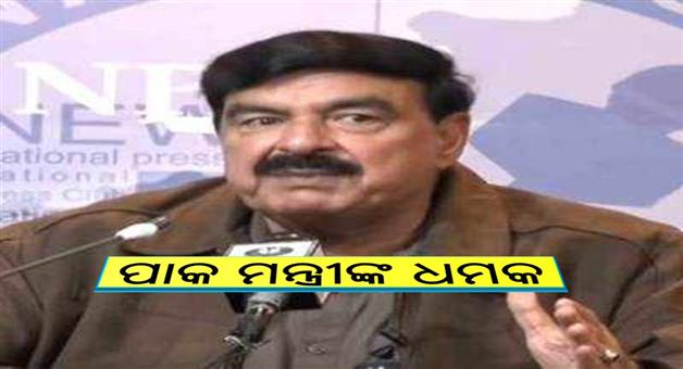 Khabar Odisha:International-Pakistan-railway-minister-sheikh-Rashid-threaten-nuclear-war-against-India