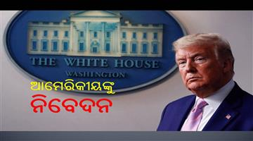Khabar Odisha:International-US-at-a-very-critical-phase-stay-indoors-to-win-war-against-COVID-19-Trump-tells-Americans