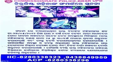 Khabar Odisha:Investigations-into-the-disappearance-of-the-body-of-a-woman-under-the-age-of-9-have-begun-police-said