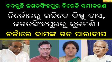 Khabar Odisha:Jagatsinghpur-BJD-Politics