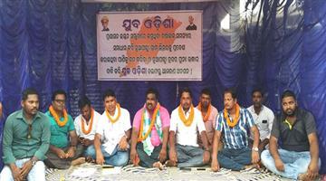 Khabar Odisha:Juva-Odisha-on-hunger-strike