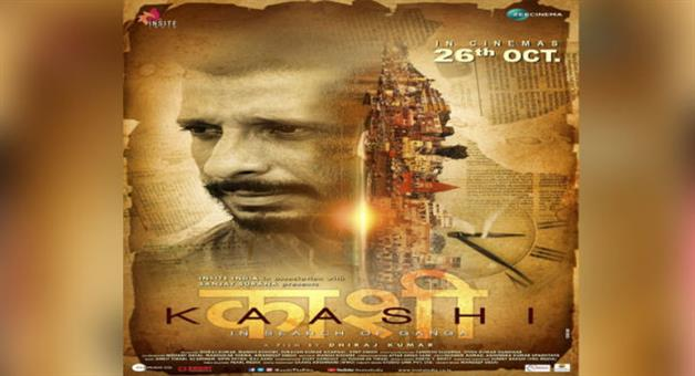 Khabar Odisha:Kaashi---Official-Trailer--Sharman-Joshi--Aishwarya-Devan