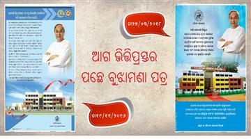 Khabar Odisha:Kalahandi-Medical-College-Naveen-Pattnaik-Vedanta-Company