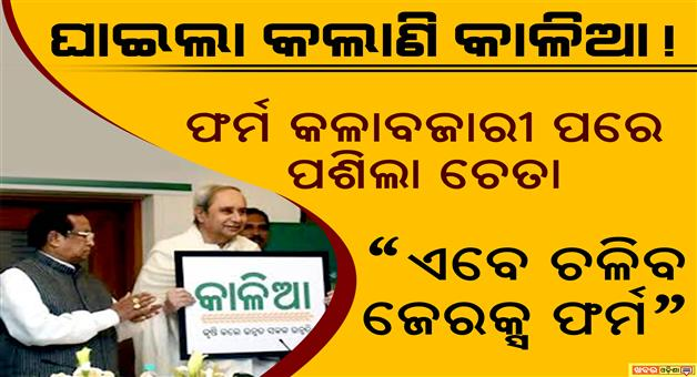 Khabar Odisha:Kalia-Scheme-Problem-Odisha-Government
