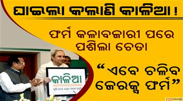 Khabar Odisha:Kalia-Scheme-Problem-Odisha-Government