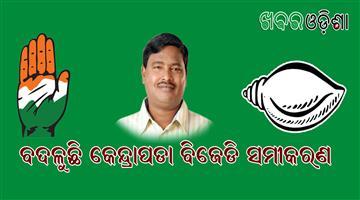 Khabar Odisha:Kendrapada-BJD-Congress-leader