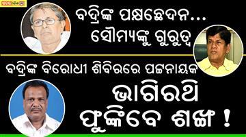 Khabar Odisha:Keonjhar-Politics--Badri-Narayana-Patra-BJD-Odisha