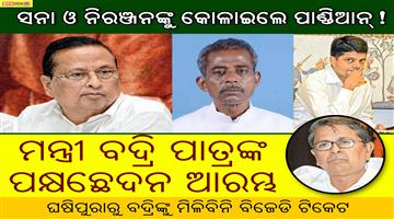 Khabar Odisha:Keonjhar-Politics-Niranjan-and-Badri-Patra-clash