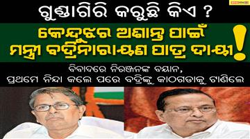 Khabar Odisha:Keonjhar-Politics-Niranjan-Patnaik-and-Padri-narayana-Patra-Odisha
