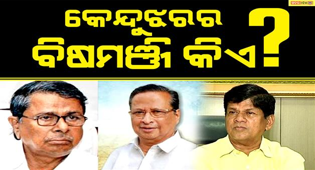 Khabar Odisha:Keonjhar-Politics-Row-Soumya-Ranjan-Patnaik-Badri-Narayana-Patra