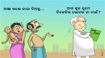 Khabar Odisha:Khabar-Odisha-Cartoon-Section