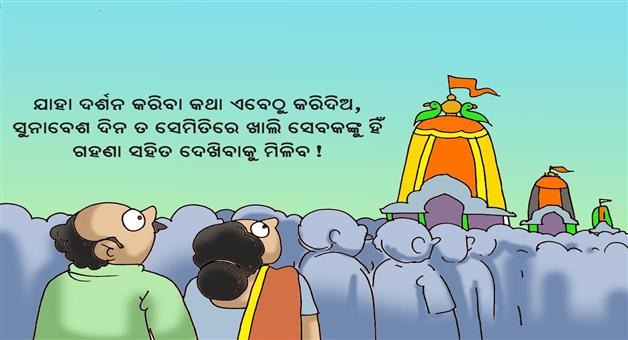 Khabar Odisha:Khabarodisha-cartoon