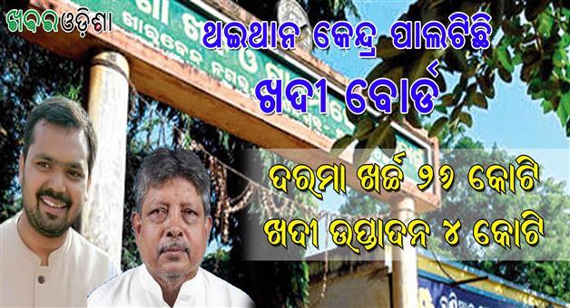Khabar Odisha:Khadi-Bhaban-Corruption-Tejeswar-Parida-Honey-Scam-Odisha