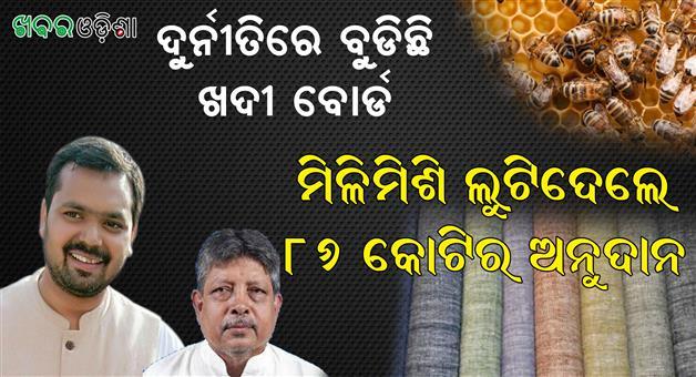 Khabar Odisha:Khadi-Board-Corruption-Tejeswar-Parida-Honey-Scam-Khadi-Scam-Odisha