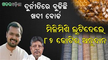 Khabar Odisha:Khadi-Board-Corruption-Tejeswar-Parida-Honey-Scam-Khadi-Scam-Odisha