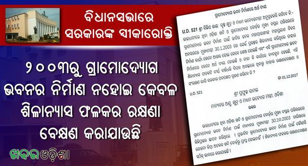 Khabar Odisha:Khadi-Gramodyoga-Bhaban-Chief-Minister