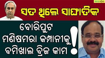 Khabar Odisha:Koraput-Borigumma-boriput-Rock-Blast-Issue