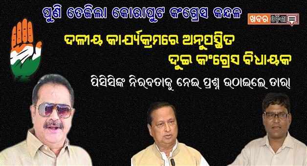 Khabar Odisha:Koraput-Congress-conflict
