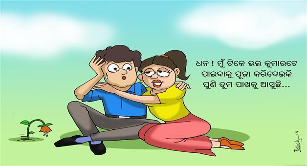 Khabar Odisha:Kumar-purnima