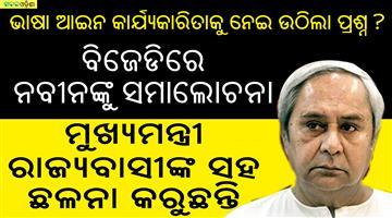 Khabar Odisha:Lanhuage-Law-Naveen-Patnaik-BJD-Odisha