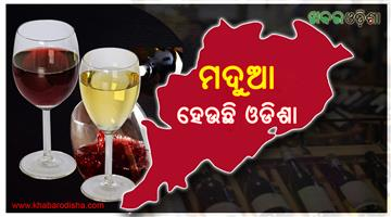 Khabar Odisha:Liquor-Sales-Odisha-16-Crores-Liters-Odisha-records-growth-in-beer-liquor-sale