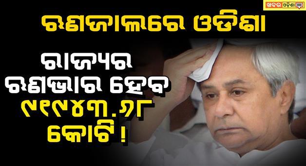 Khabar Odisha:Loans-Odisha