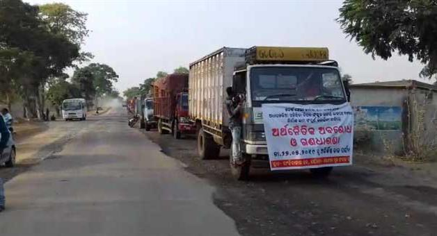 Khabar Odisha:Locals-of-Komna-stage-economic-blockade-near-Kanjibahal