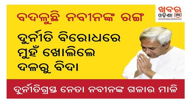 Khabar Odisha:MP-Baijaynta-Panda-said-Againest-CM-Od-Odisha-after-Dama-Rout-Expelled