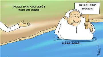 Khabar Odisha:Mahanadi-Cartoon-Khabar-Odisha