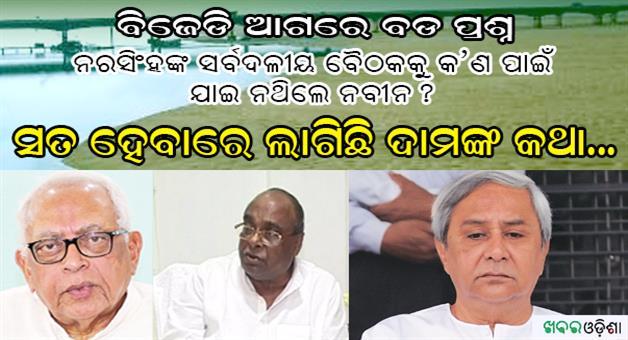 Khabar Odisha:Mahanadi-Issue-Row-Naveen-Pattnaik-BJD-Narsingh-Mishra-Damador-Rout
