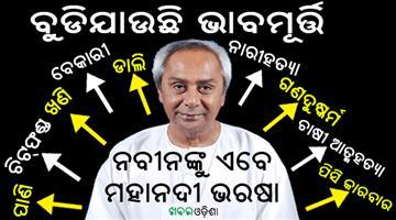 Khabar Odisha:Mahanadi-Politics-Naveen-Pattanaik-Odisha-Politics