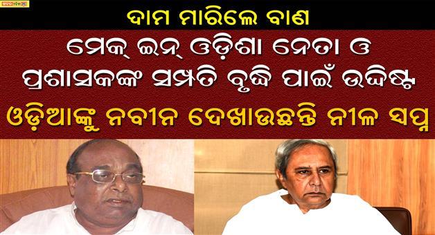 Khabar Odisha:Make-In-Odisha-Conclave-is-Break-in-Odisha-Said-Dama
