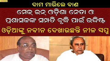 Khabar Odisha:Make-In-Odisha-Conclave-is-Break-in-Odisha-Said-Dama