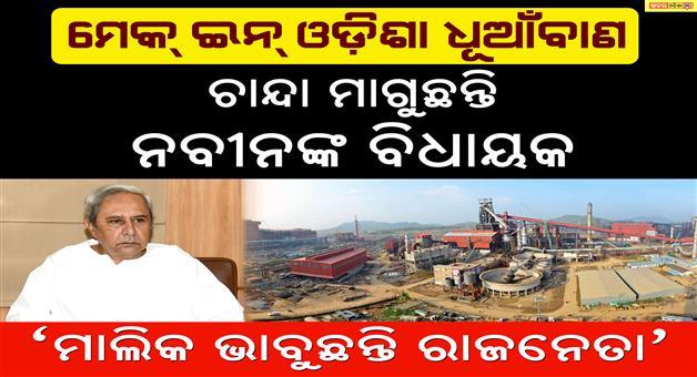 Khabar Odisha:Make-in-Odisha