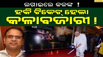 Khabar Odisha:Mens-Hockey-World-Cup-Viral-Video