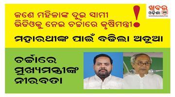 Khabar Odisha:Minister-Pradeep-Maharathy-in-trouble