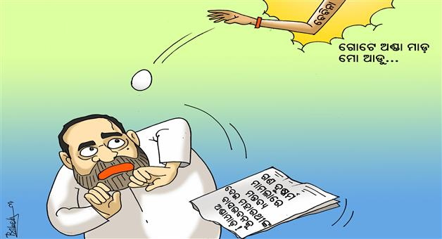 Khabar Odisha:Minsister-Pradeep-Moharathy-Cartoon-Khabar-Odisha