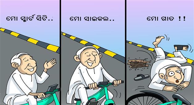 Khabar Odisha:Mo-Cycle-Cartoon-Khabar-Odisha