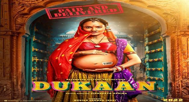 Khabar Odisha:Monika-Panwar-Shares-First-Look-From-Her-Next-Film-Dukaan