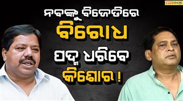 Khabar Odisha:Naba-Das-Biju-janata-dal-Odisha-BJP