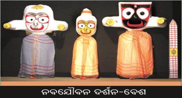 Khabar Odisha:Nabajaubana-besha-today-in-Puri