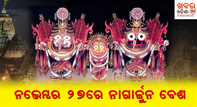 Khabar Odisha:Nagarjuna-Besha-of-Lord-Jagannath-to-be-held-on-November-27