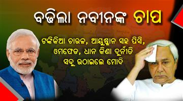 Khabar Odisha:Narendra-Modi-Odisha-Visits-Talcher-Sundergarh-Navin-Pattnaik
